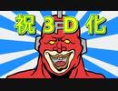 【祝3D化!】キャプテン・フラッグ爆誕【オメデトウ!】