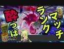 【ポケモン剣盾】酔っぱランクマッチ5【泥酔実況】