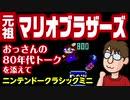 【レトロゲーム実況】元祖マリオブラザーズ/おっさんの80年代トークを添えて【ニンテンドークラシックミニ】