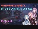 【MHW:I】琴葉姉妹は感覚でモンハンをやっている Part4【VOICEROID実況】