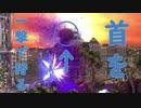 #16【地球防衛軍5】最高難易度インフェルノをウイングダイバーでグダグダ実況(?)プレイ