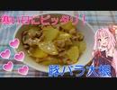 【1分弱料理祭】今日の縁さんち番外編:豚バラ大根【VOICEROIDキッチン】