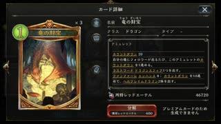 【シャドバ】財宝ドラゴン【シャドウバース / Shadowverse 】