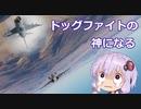 【DCS World】ゆかりさんトップガン計画