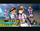 [マイライフ]あのGMは永井加奈子を獲得したようです。#3