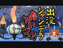 【ポケモン剣盾】出没!シャンデラおにいさん!!RETURNS_01