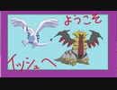 【ポケモンBW2】ルギアとギラティナを手に入れたら……【改造ポケモンの手がかり】