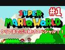 【スーパーマリオワールド】あのスーパーファミコンの名作をクリアまでぶっ続けスペシャル!!part1