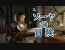 【Skyrim】ソーヤの冒険 魔術の達人編3【ゆっくり実況】