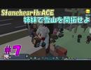 【Stonehearth:ACE】 姉妹で雪山を開拓せよ #7 【VOICEROID実況プレイ 】