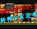 【マリオメーカー2】世界のコースで戯れる #43【ゲーム実況】