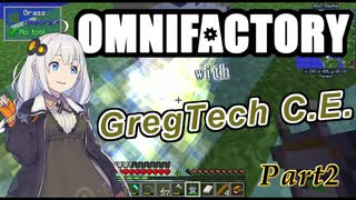 【Minecraft】あかりよろず工場 with GregTech C.E. #2【VOICEROID実況】