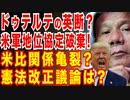 ドゥテルテ大統領の英断?米軍地位協定破棄通告|日本も憲法改正議論を進め安全保障体制の構築を