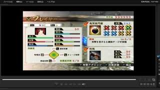 [プレイ動画] 戦国無双4の第二次上田城の戦い(西軍)をなつこでプレイ