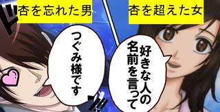 【ドキサバ全員恋愛宣言】杏ちゃんごめん…NTRにhigh!神尾アキラ part.3【テニスの王子様】