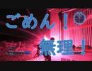 #17【地球防衛軍5】今度はフェンサーでDLCをハードで実況(?)プレイ