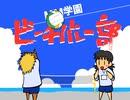 【FLASH】MM学園 ビーチバレー部OP