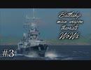 【ゆっくり実況】戦艦主兵主義者のWoWs  #03