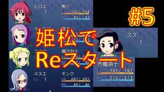 sakiquest3 #5:咲RPGを「咲-saki-」好きが全国編の話をしながらゆっくり実況(初見プレイ)
