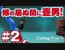 【実況】嫁の居ぬ間に壺男(iOS版・ipad使用)「Getting Over It with Bennett Foddy」#2