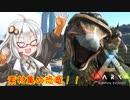 【ARK: Survival Evolved】紲星あかりのポンコツぅ恐竜サバイバル!#3 /恐竜の力を借りて素材集め!ARK:Genesisに向けて下準備?「VOICEROID実況」