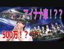 【アイナナ】高級車をアイナナ痛車にしちゃった!!?w