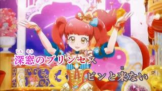 【ニコカラ】ヒロインズドラマ《キラッとプリ☆チャン》(On Vocal)
