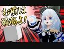 【ループ再生対応】鬼軍曹のセリフを褒め言葉に変換してみた【フルメタルジャケット】