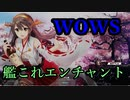 【WoWS】艦これエンチャントを使えるようにしました。