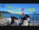 【自転車旅】 ARAYA CXGと行く日本一周の旅 Part 5