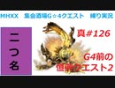 【MHXX縛り実況 真#125】G4前の恒例クエスト2VS金雷公ジンオウガ