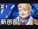 【実況】落ちこぼれ魔術師と7つの異聞帯【Fate/GrandOrder】1日目 part1