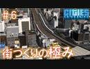 #6 東京を再現したら、もはや現実にしか見えなくなってきた【CitiesSkylines ゆっくり実況】