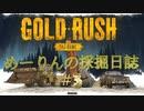 ゴールド・ラッシュ ~めーりんの採掘日誌~ その3