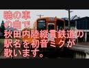 初音ミクが「暁の車」の曲で秋田内陸縦貫鉄道の駅名を歌います。