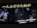 【EDF:IR】出撃!まったり戦隊 Part 72【実況】