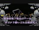 【ニコカラ】コールボーイ《syudou》(On Vocal)そらるver