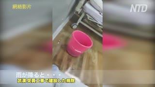 武漢臨時病院 ・ 弱暖房と雨漏り