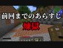 【Minecraft】一般的生存競争 #03【Craft of the Titan】【ゆっくり実況】