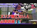 【シャープマーカーネオ】エリア勝てない人必見武器!!【スプラトゥーン2】