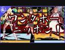 【MMD艦これ】神州丸・アイオワ・サラトガでワンダホー・ニッポン!【1080p】