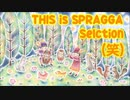 #28 This is Spragga Selection (笑) (2014.01.01)【キッズ・アニソン】