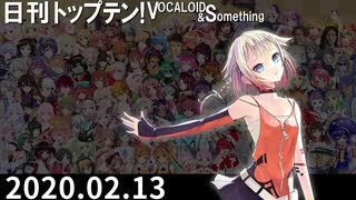 日刊トップテン!VOCALOID&something【日刊ぼかさん2020.02.13】