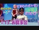 【実況】だまむのポケモン愛護のたび#13