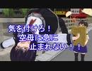 【艦これ】変身!デストロイヤー暁 第17話 Cパート【MMD紙芝居】