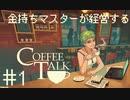 【金持ちのマスターが経営する】COFFEE TALK【実況】