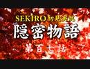 【初見】隻狼SEKIRO実況/隠密物語【PS4】第百七話
