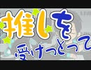 [自己紹介??] 自分の好きを人に投げつける動画【7周年記念動画】