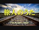 旅人のうた / 中島みゆき [VOCALOID COVER]