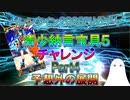 【FGO】清少納言 宝具5チャレンジ Part4 予想外の展開【ゆっくり】